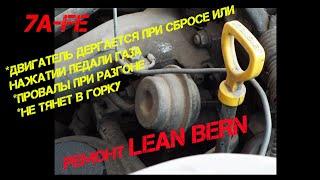 #ремонт клапана впускного коллектора 7A-FE, #ремонт LEAN BERN TOYOTA , #ремонт клапана LEAN BERN
