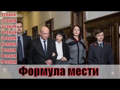 """Анонс детективного сериала """"Формула мести"""" (8 серий)"""