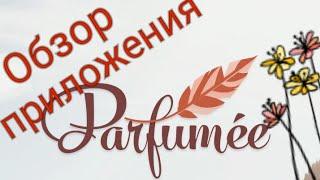 Наконец-то приложение для парфманьяков! Замена фрагрантике?