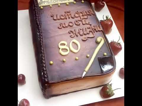Торт закрытая книга...