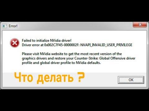 "Что делать при ошибки кс го ""Failed To Initialize NVidia Driver!!"""