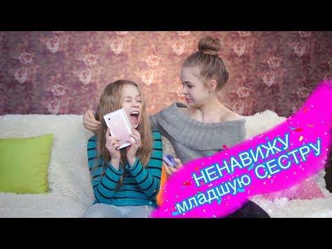 НЕНАВИЖУ младшую СЕСТРУ/ Жизнь сестер/Плюсы и минусы