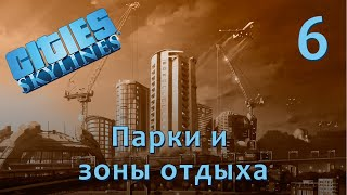 [6] Cities: Skylines - Парки и зоны отдыха | Прохождение на русском
