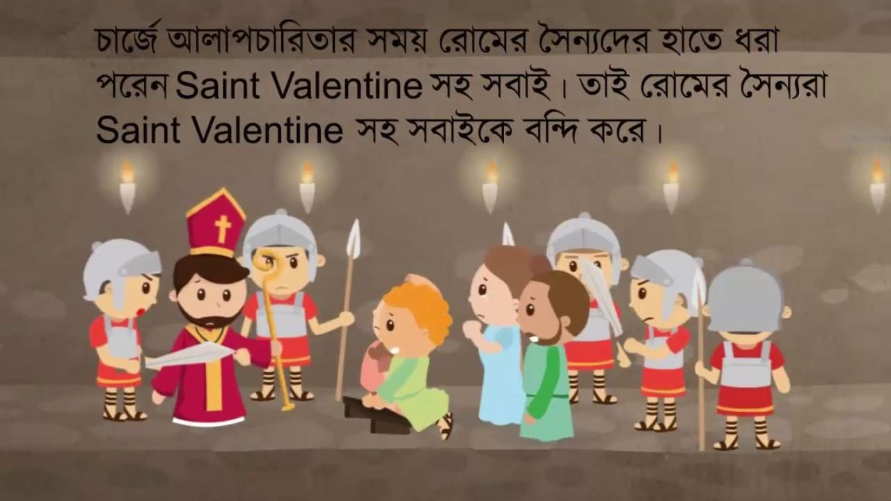 The History Of St Valentine S Day Bangla Youtube
