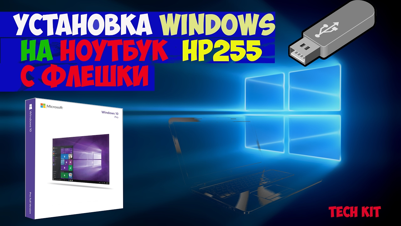 Установка Windows 10 с флешки. Ноутбук HP 255 G1