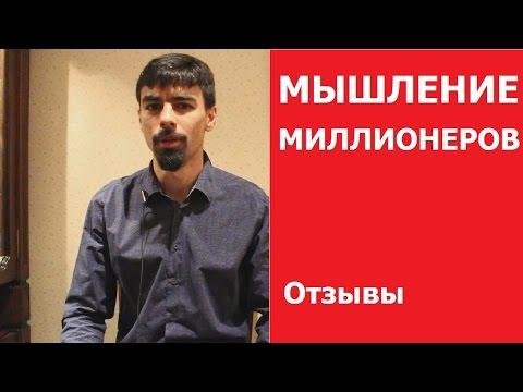 МЫШЛЕНИЕ МИЛЛИОНЕРОВ | Отзыв Дмитрий Петухов
