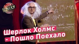 Шерлок Холмс - Криминальная хроника - Пошло Поехало | Лига Смеха 2018