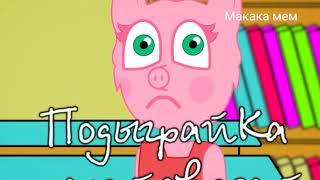 Свинка пеппа набухалась с Сьюзи