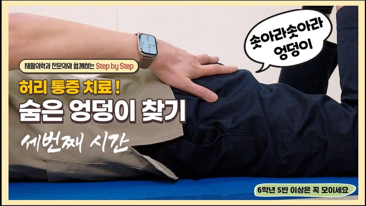 닥터와 함께하는 운동   Step 3 힙업 운동   김동현 원장