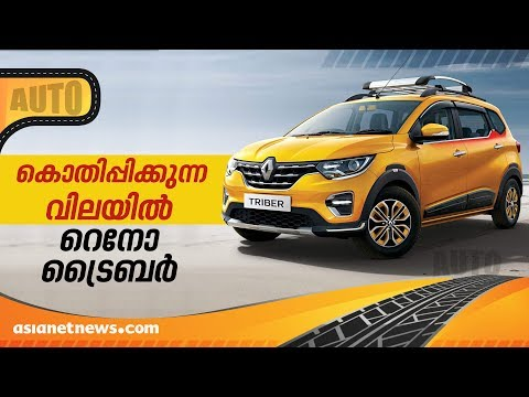Renault Triber Price, Video , Review & Specs | Smart Drive 8 SEP 2019