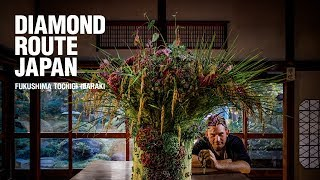 Diamond Route Japan 2018 : Nature - Discovering the Local Beauty with ‎Nicolai Bergmann