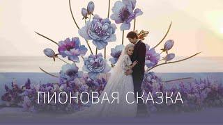 NeboDecor | Свадьба в Крыму