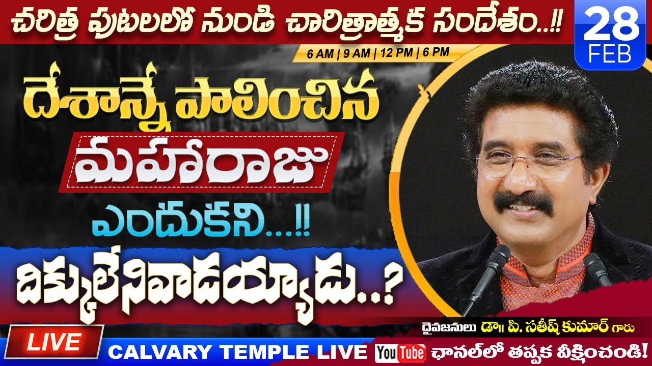 Sunday Service -1 |Online| 28-Feb-21 |Christian Message Live Today |Satish Kumar|Calvary Temple Live