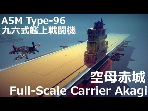 [Besiege]A5M Type 96 Carrier-based Fighter with Full-Scale Carrier Akagi