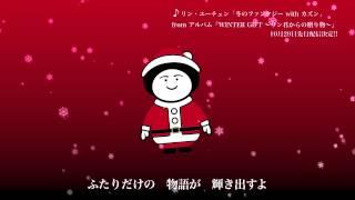 台湾出身、115Kgの歌天使、リン君ことリン・ユーチュン。 今年の冬を彩...