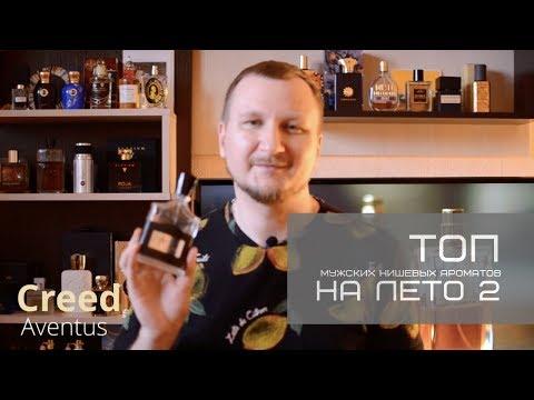 Топ мужских нишевых ароматов на лето (часть 2) Лучший мужской парфюм