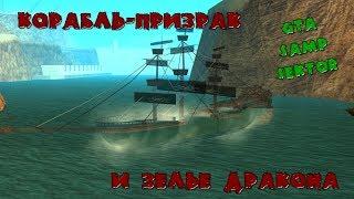 Корабль-призрак и зелье Дракона в GTA SA:MP SEKTOR
