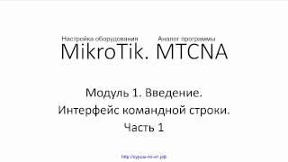 Настройка оборудования MIkroTik. 23 Интерфейс командной строки  Часть 1(Видеокурс