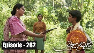 Muthu Kuda | Episode 262 06th February 2018 Thumbnail
