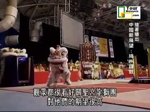 [English] The lion dance king from Muar, Kun Seng Keng.