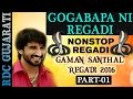 Download Gaman Santhal Regadi 2016 | Gogabapa Ni Regadi | Part 1 | Nonstop | Goga Maharaj | Gujarati Regadi MP3 song and Music Video