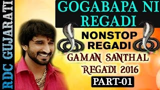 Presenting : gogabapa ni regadi by gaman santhal ☼album ☼singer ☼label filmy city music subscribe our channel ↓↓← http...