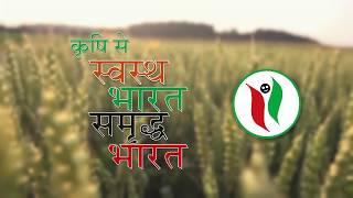 कृषि से स्वस्थ भारत समृद्ध भारत मेरा किसान भाग-1