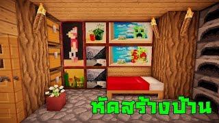Minecraft หัดสร้างบ้าน # 1 มาสร้างบ้านใต้ดินกันเถอะ