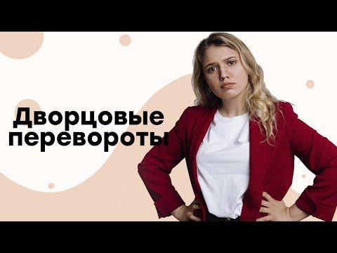 История России: Дворцовые перевороты I ЕГЭ История | Эля Смит