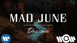 MAD JUNE - Дай мне | Official Lyric Video