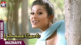 Punnagai Desam Tamil Movie Songs | Mazhaiye Song | Tarun | Sneha | Sujatha | SA Rajkumar