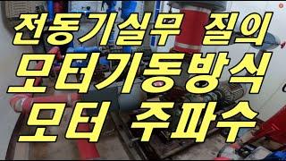 [질의회신] 모터(전동기) 와이델타 기동방식 및 주파수…