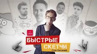 Быстрый скетчи / Стас Оксаний