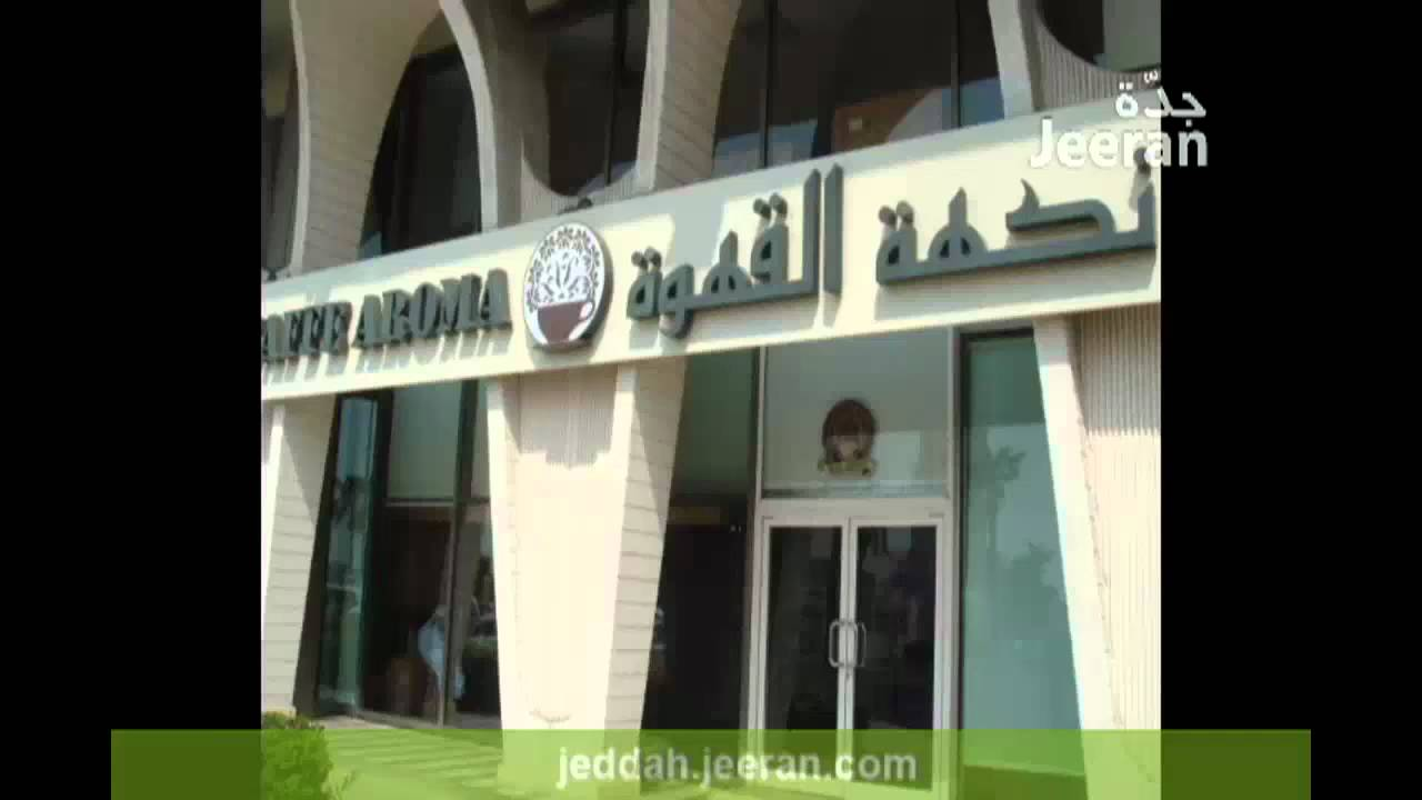 Cafe Aroma Cafe Jeddah Jeeran Com مطعم نكهة القهوة Youtube