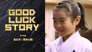 「GOOD LUCK STORY」では、毎週岩手で頑張っている人をご紹介! ◎GOOD L...