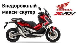 Честный обзор Honda X-Adv. Внедорожный макси-скутер