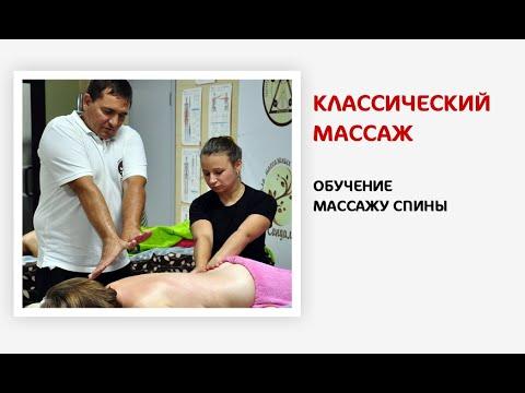 ВИДЕОУРОК. Обучение классическому массажу. Массаж спины. Заичко М. Н.