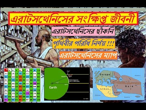 Eratosthenes of Cyrene - A greatest person in the Ancient World / bengali biography of Eratosthenes