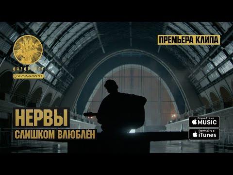 Нервы - Слишком Влюблен (Original Mix)
