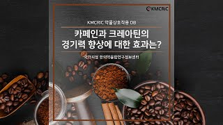 [KMCRIC 약물상호작용] 카페인과 크레아틴의 경기력…