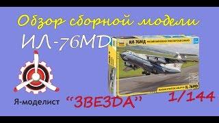 """Обзор модели """"Ил-76МД""""."""
