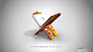 ناصر القطامي - جزء عم كامل