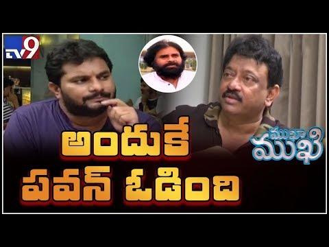Mukha Mukhi with Ram Gopal Varma - TV9