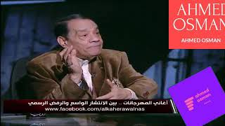حلمي بكر رضا البحراوي من اجمل الاصوات ويشرفني اني اعمل لحن ليه