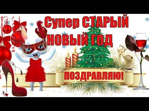 Новый старый новый год🎄прикольное поздравление со старым новым годом ! - Прикольное видео онлайн