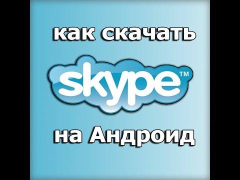 Как скачать Skype на Андроид