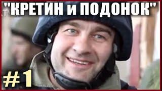 """С. Доренко: """"Пореченков - КРЕТИН и ПОДОНОК"""""""