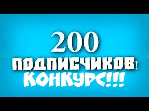 купить 200 подписчиков вк