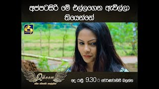 Queen Episode 166 || ''ක්වීන්'' || 31st March 2020 Thumbnail
