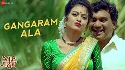 Gangaram Ala | VIP Gadhav | Bhau Kadam, Sheetal Ahirrao & Bharat Ganeshpure |Tyagraj K & Kavita Raam